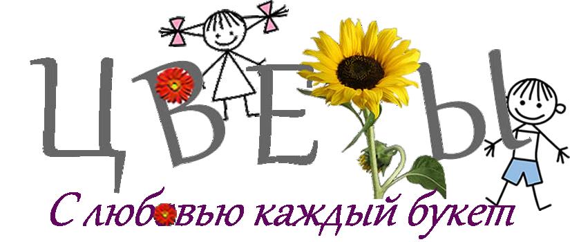 Цветы-Подарки в г Железнодорожный (Новоград Павлино) и г Электроугли